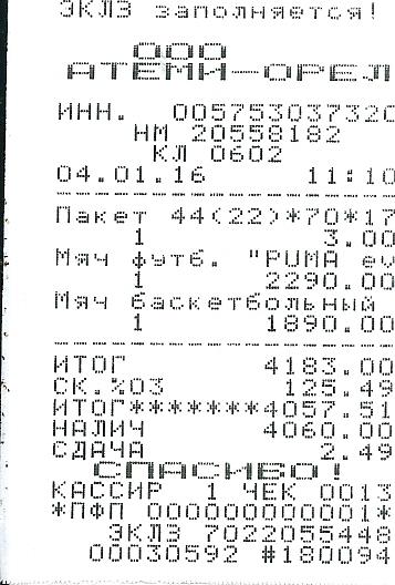 http://blagotvorel.cerkov.ru/files/2016/01/%D0%BA%D0%B0%D1%81%D1%81%D0%BE%D0%B2%D1%8B%D0%B9-%D1%87%D0%B5%D0%BA-%D0%BD%D0%B0-%D0%BC%D1%8F%D1%87%D0%B8.jpg